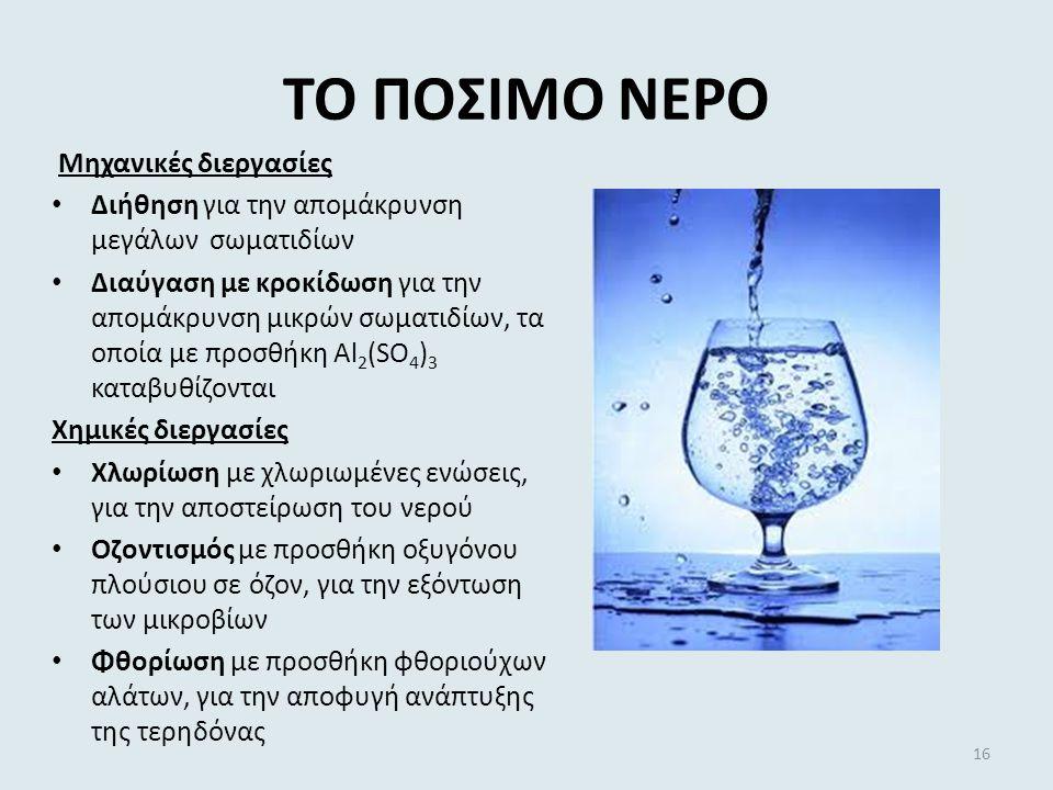 ΤΟ ΝΕΡΟ ΣΤΟΝ ΠΛΑΝΗΤΗ ΜΑΣ Αλμυρό νερό : 97% (ωκεανοί, αλμυρές λίμνες) Γλυκό νερό : 2,9% (πάγοι, χιόνια, λίμνες, ποταμοί, υπόγεια νερά) Νερό στη ατμόσφα