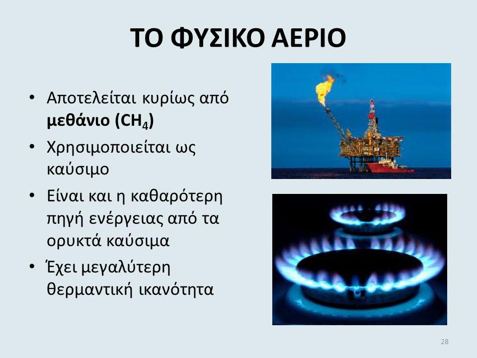 ΤΟ ΠΕΤΡΕΛΑΙΟ Το πετρέλαιο αποτελείται από υδρογονάνθρακες (CxHy) και τα κυριότερα κλάσματά του είναι: υγραέριο (C 3 H 8, C 4 H 10 ) βενζίνη κηροζίνη π