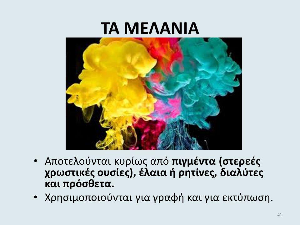 ΤΑ ΧΡΩΜΑΤΑ Ανόργανες ενώσεις (οξείδια ή άλατα μετάλλων) αλλά και συνθετικές οργανικές ενώσεις (με χρωμοφόρες και αυξόχρωμες ομάδες) χρησιμοποιούνται γ