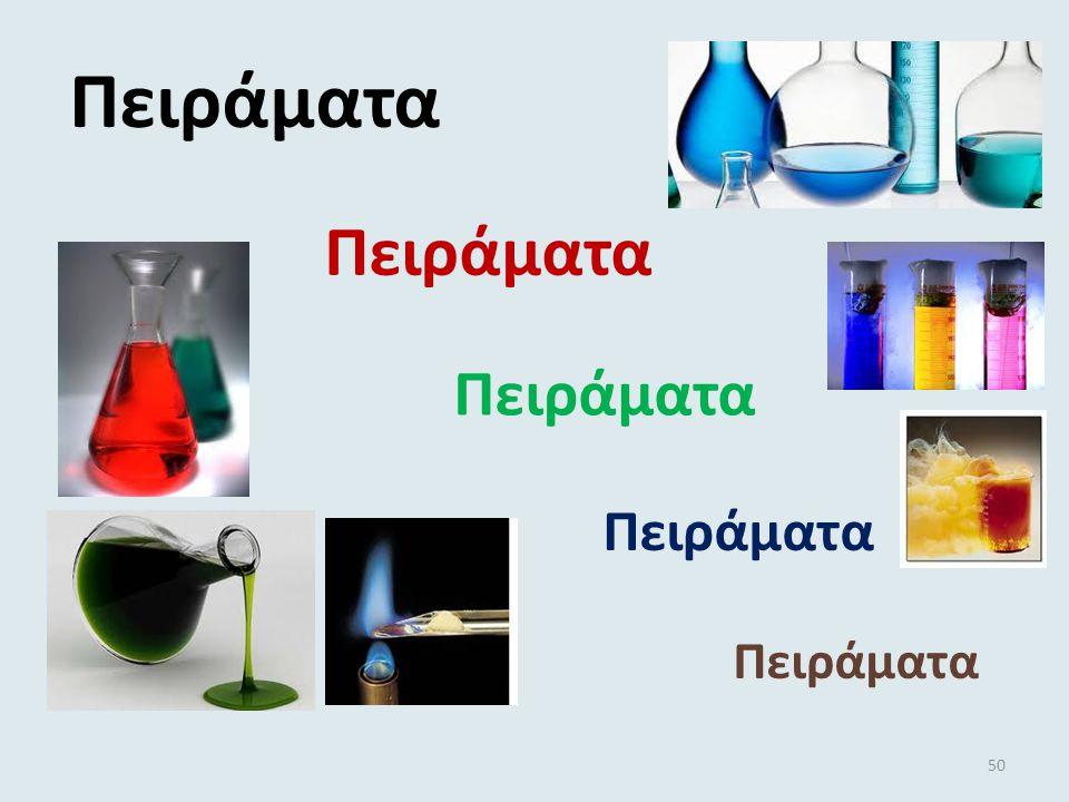 Η ΧΗΜΕΙΑ ΣΤΗΝ ΥΠΗΡΕΣΙΑ ΤΗΣ ΠΛΗΡΟΦΟΡΙΑΣ Χημικές αναλύσεις για παροχή πληροφοριών που σχετίζονται με: την καταλληλότητα του πόσιμου νερού τη ποιότητα τω