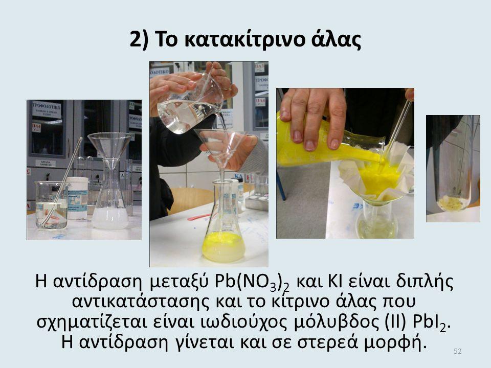 """1) Το κρασί που γίνεται …νερό Το """"κρασί"""" είναι αραιό δ. NaOH και φαινολοφθαλεϊνη. Το CO 2 της εκπνοής μας εξουδετερώνει το παραπάνω διάλυμα. Το pH ελα"""