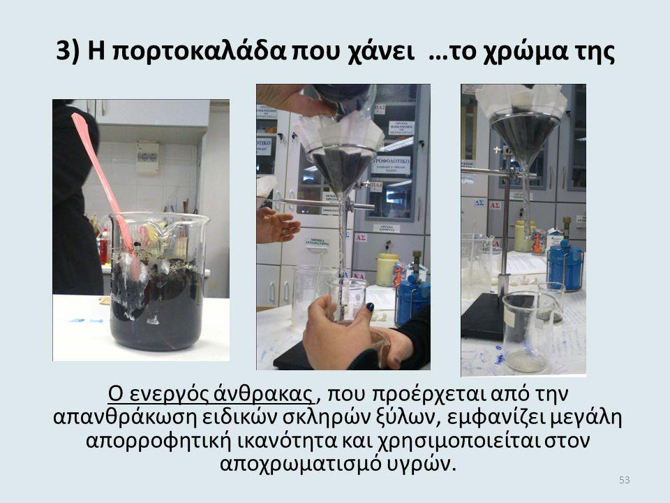 2) Το κατακίτρινο άλας Η αντίδραση μεταξύ Pb(NO 3 ) 2 και KI είναι διπλής αντικατάστασης και το κίτρινο άλας που σχηματίζεται είναι ιωδιούχος μόλυβδος