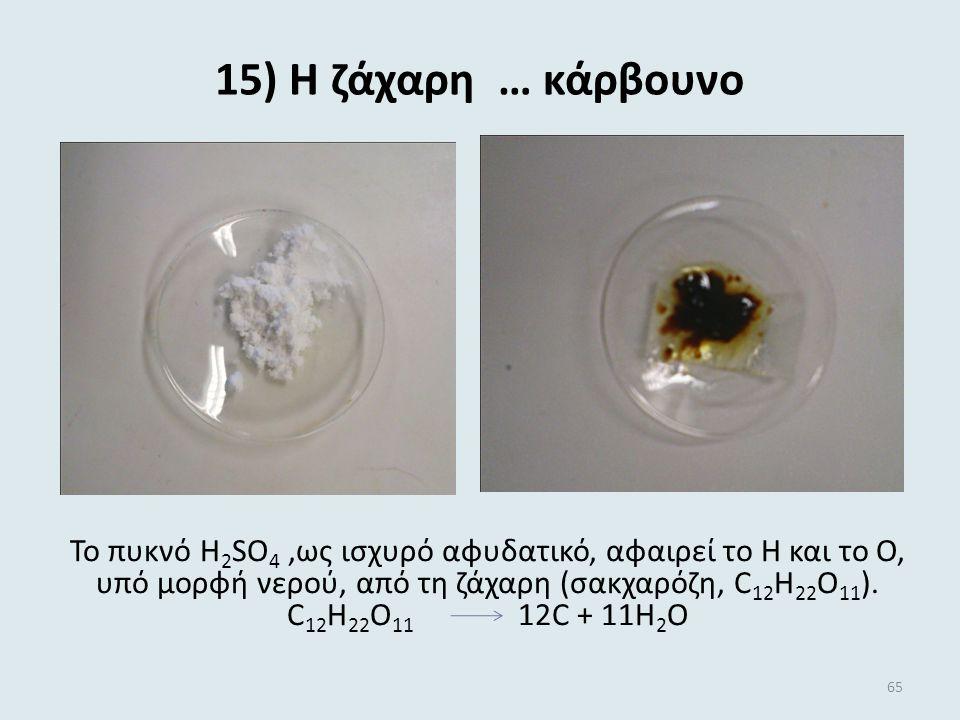 14) Το λαστιχένιο αυγό Το ξύδι (οξικό οξύ, CH 3 COOH) αντιδρά με το κέλυφος του αυγού που αποτελείται από ανθρακικό ασβέστιο (CaCO 3 ) και παράγεται ο