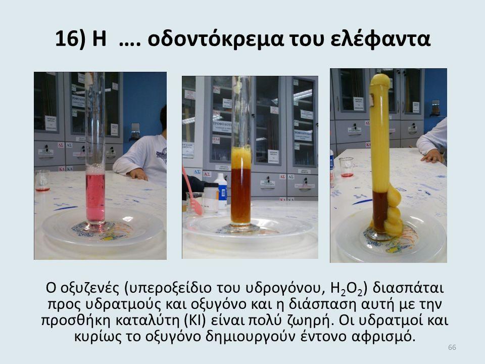 15) H ζάχαρη … κάρβουνο Το πυκνό H 2 SO 4,ως ισχυρό αφυδατικό, αφαιρεί το H και το O, υπό μορφή νερού, από τη ζάχαρη (σακχαρόζη, C 12 H 22 O 11 ). C 1