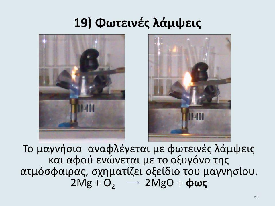 18) Χρωματιστή ταινία Το υπερμαγγανικό κάλιο (KMnO 4 ) διαλύεται στο νερό και το πυκνό διάλυμά του κατεβαίνει κατακόρυφα σαν μια χρωματιστή ταινία, πο