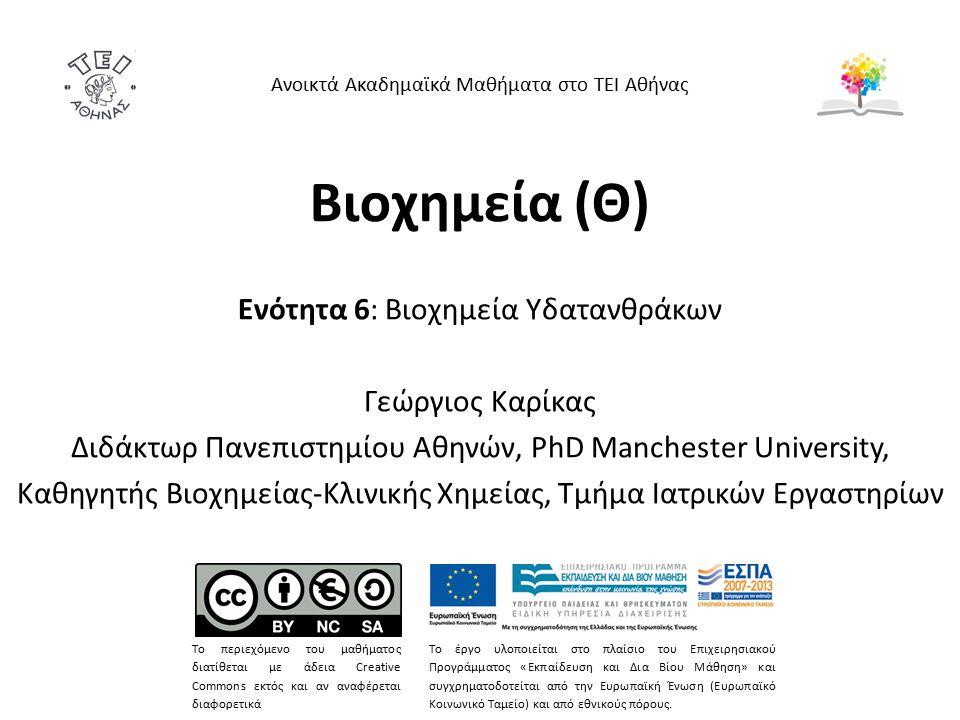 Βιοχημεία (Θ) Ενότητα 6: Βιοχημεία Υδατανθράκων Γεώργιος Καρίκας Διδάκτωρ Πανεπιστημίου Αθηνών, PhD Manchester University, Καθηγητής Βιοχημείας-Κλινικ