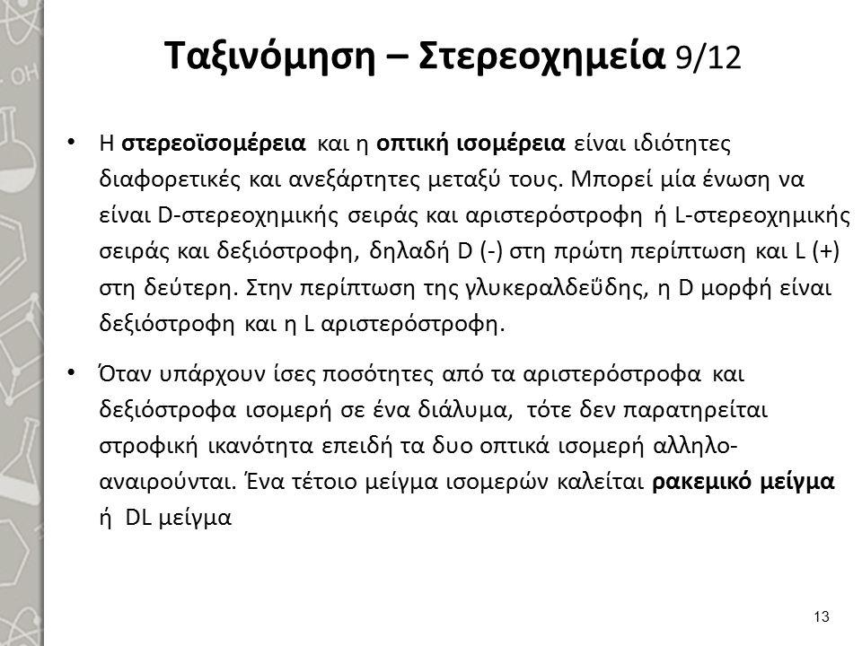 Ταξινόμηση – Στερεοχημεία 9/12 Η στερεοϊσομέρεια και η οπτική ισομέρεια είναι ιδιότητες διαφορετικές και ανεξάρτητες μεταξύ τους. Μπορεί μία ένωση να