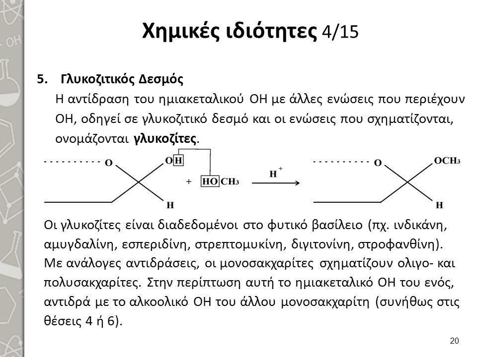 Χημικές ιδιότητες 4/15 5.Γλυκοζιτικός Δεσμός Η αντίδραση του ημιακεταλικού ΟΗ με άλλες ενώσεις που περιέχουν ΟΗ, οδηγεί σε γλυκοζιτικό δεσμό και οι εν