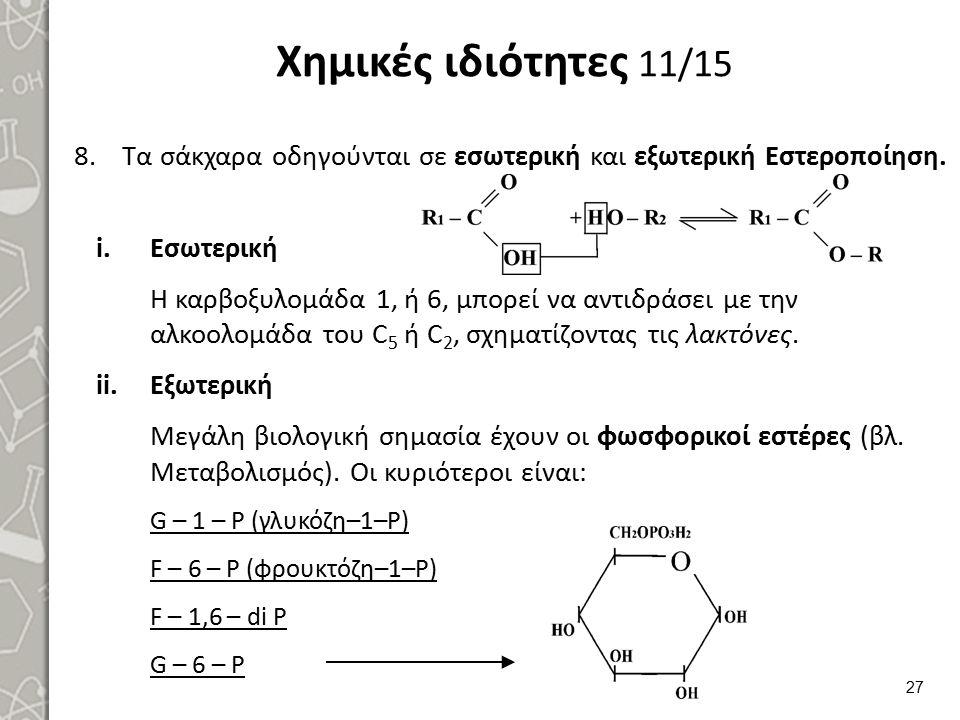 Χημικές ιδιότητες 11/15 8.Τα σάκχαρα οδηγούνται σε εσωτερική και εξωτερική Εστεροποίηση. i.Εσωτερική Η καρβοξυλομάδα 1, ή 6, μπορεί να αντιδράσει με τ