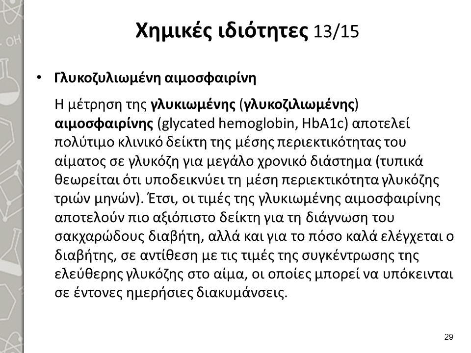 Χημικές ιδιότητες 13/15 Γλυκοζυλιωμένη αιμοσφαιρίνη Η μέτρηση της γλυκιωμένης (γλυκοζιλιωμένης) αιμοσφαιρίνης (glycated hemoglobin, HbA1c) αποτελεί πο