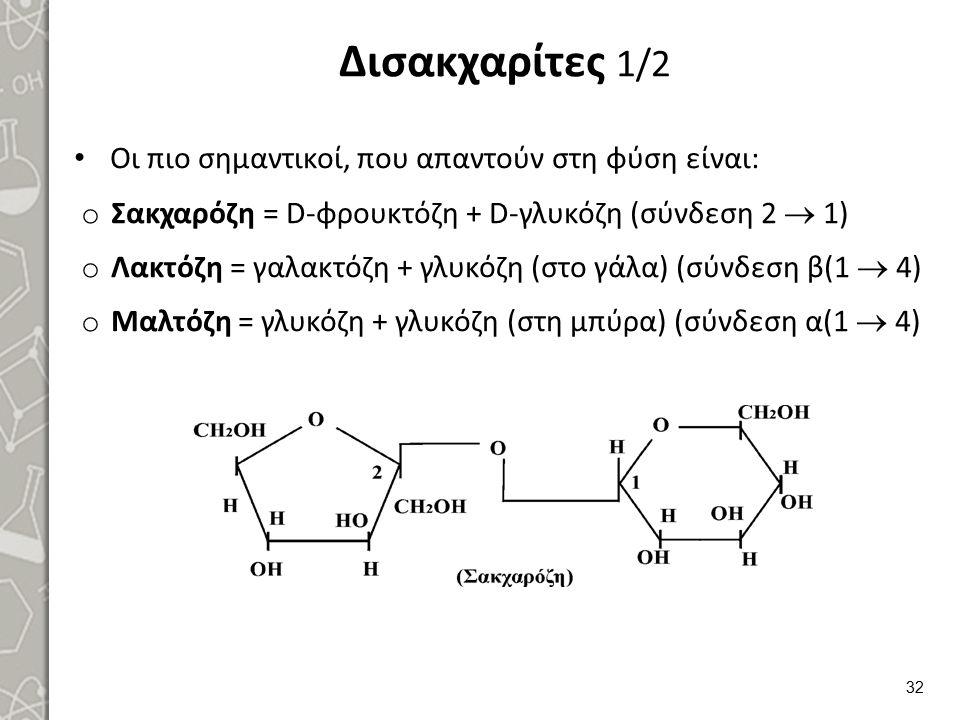Δισακχαρίτες 1/2 Οι πιο σημαντικοί, που απαντούν στη φύση είναι: o Σακχαρόζη = D-φρουκτόζη + D-γλυκόζη (σύνδεση 2  1) o Λακτόζη = γαλακτόζη + γλυκόζη