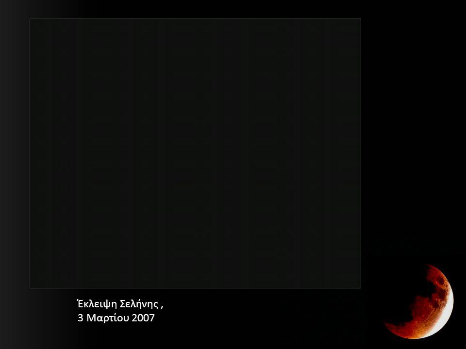 Έκλειψη Σελήνης, 3 Μαρτίου 2007