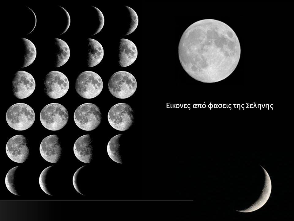 16 Αύγουστου 2008, Μερική έκλειψη σελήνης Μερική έκλειψη συμβαίνει όταν η σελήνη μπαίνει στην παρασκιά της Γης