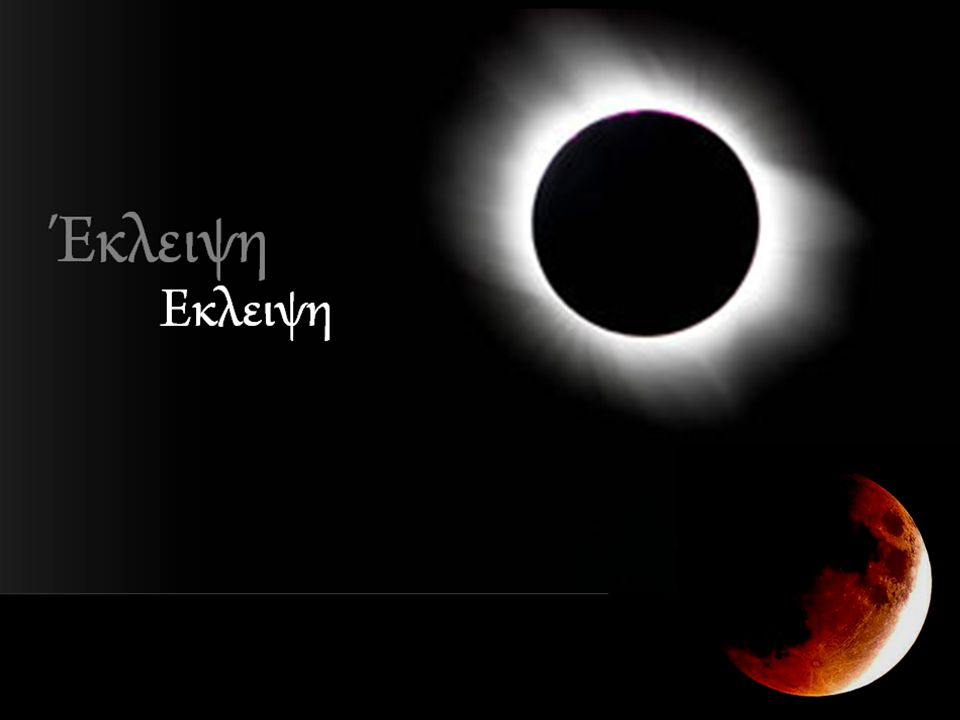 Ολική Έκλειψη Σελήνης (Πανσεληνος)
