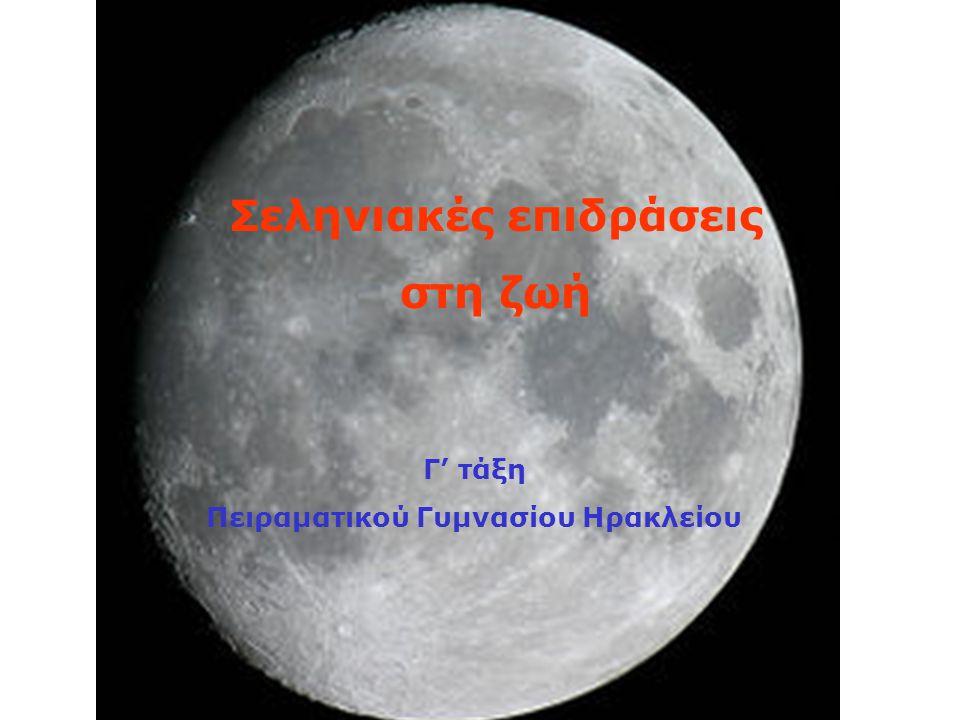 Χαρακτηριστικά της Σελήνης Διάμετρος: 1/4 της Γης Μάζα: 1/81 της Γης Βαρύτητα: 17% της Γήïνης (Ένας άνθρωπος 70 Kgr, στη σελήνη ζυγίζει 12,5 Kgr ) Μέση θερμοκρασία ημέρας: 107 C Μέση θερμοκρασία νύχτας: -153 C Μέση απόσταση από τη Γη: 384.400 Km