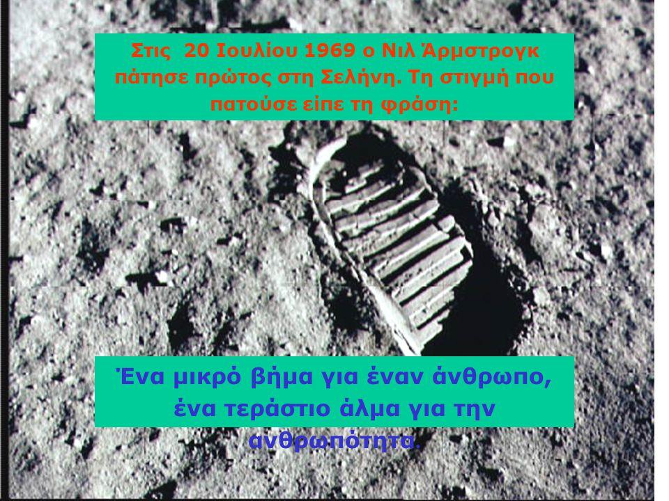 Στις 20 Ιουλίου 1969 ο Νιλ Άρμστρογκ πάτησε πρώτος στη Σελήνη. Τη στιγμή που πατούσε είπε τη φράση: Ένα μικρό βήμα για έναν άνθρωπο, ένα τεράστιο άλμα