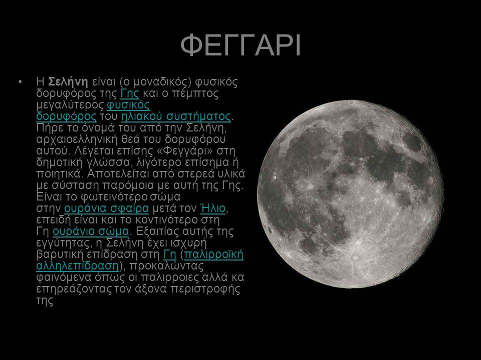 ΦΕΓΓΑΡΙ Η Σελήνη είναι (ο μοναδικός) φυσικός δορυφόρος της Γης και ο πέμπτος μεγαλύτερος φυσικός δορυφόρος του ηλιακού συστήματος. Πήρε το όνομά του α