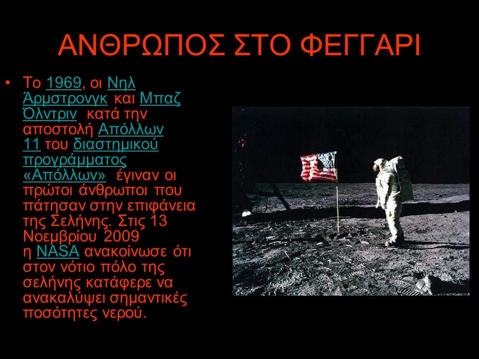 ΑΝΘΡΩΠΟΣ ΣΤΟ ΦΕΓΓΑΡΙ Το 1969, οι Νηλ Άρμστρονγκ και Μπαζ Όλντριν κατά την αποστολή Απόλλων 11 του διαστημικού προγράμματος «Απόλλων» έγιναν οι πρώτοι