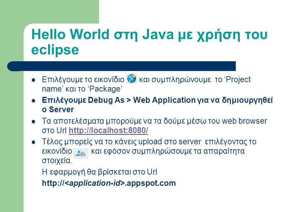 Εγκατάσταση PLUG-IN στο Eclipse Για την δημιουργία app engine μπορεί να γίνει μέσω ενός plug-in στο eclipse.
