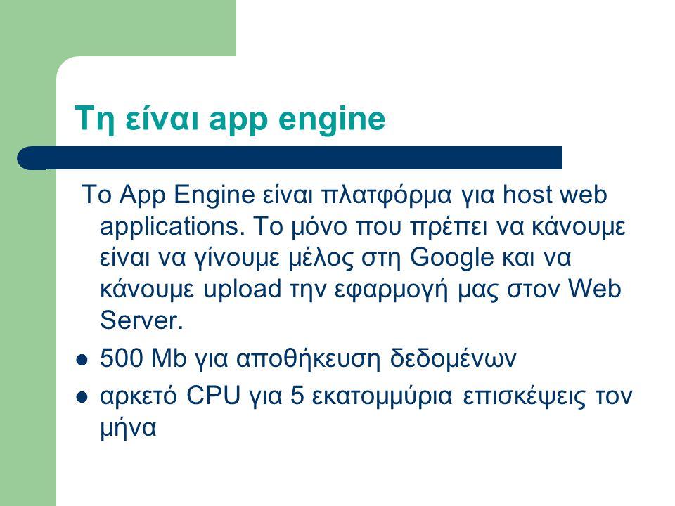 Hello World στη Java με χρήση του eclipse Επιλέγουμε το εικονίδιο και συμπληρώνουμε το 'Project name' και το 'Package' Επιλέγουμε Debug As > Web Application για να δημιουργηθεί ο Server Τα αποτελέσματα μπορούμε να τα δούμε μέσω του web browser στο Url http://localhost:8080/http://localhost:8080/ Τέλος μπορείς να το κάνεις upload στο server επιλέγοντας το εικονίδιο και εφόσον συμπληρώσουμε τα απαραίτητα στοιχεία.