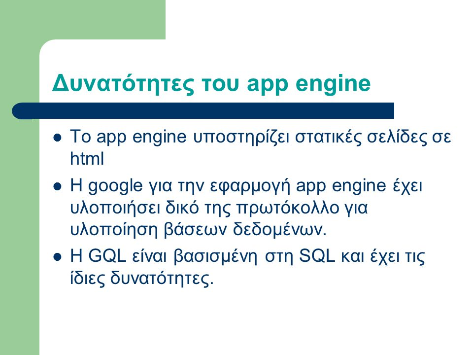 Υπηρεσίες που προσφέρει το app engine Mail URL Fetch Memcache Image Manipulation Datastore