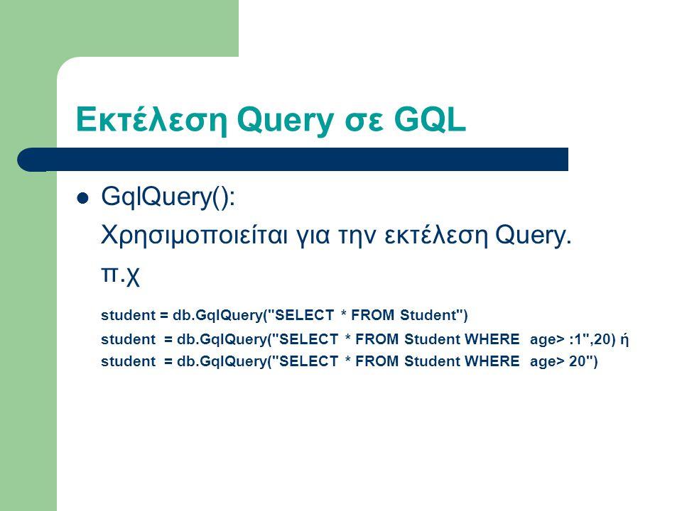 Δημιουργία πίνακα σε GQL Για τη δημιουργία ενός πίνακα, απαραίτητα πρέπει να καλέσουμε τη πιο κάτω βιβλιοθήκη: from google.appengine.ext import db Ο πίνακας Student δηλώνεται όπως πιο κάτω: class Student(db.Model): name = db.StringProperty() surname = db.StringProperty() age = db.IntegerProperty() phone= db.StringProperty()