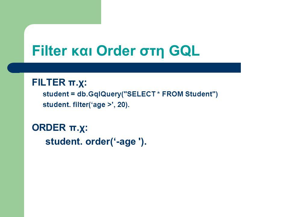 Εκτέλεση Query σε GQL GqlQuery(): Χρησιμοποιείται για την εκτέλεση Query.