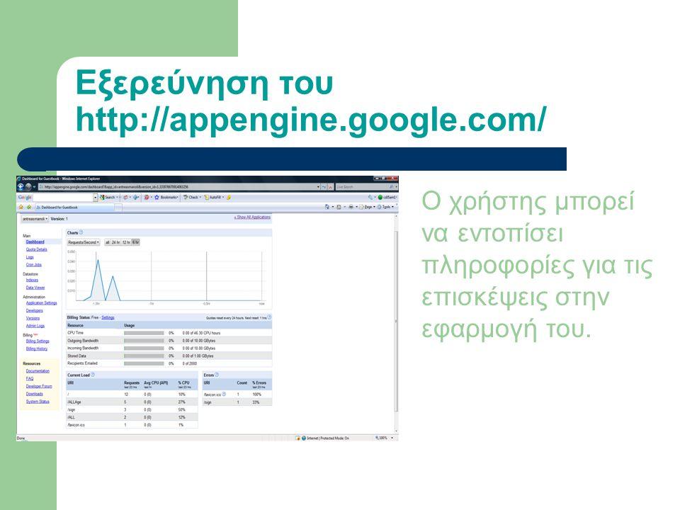 Εξερεύνηση του http://appengine.google.com/ Δίπλα παρουσιάζετε το παράθυρο από το οποίο ο χρήστης μπορεί να επιλέξει την εφαρμογή που θέλει να επιβλέψει