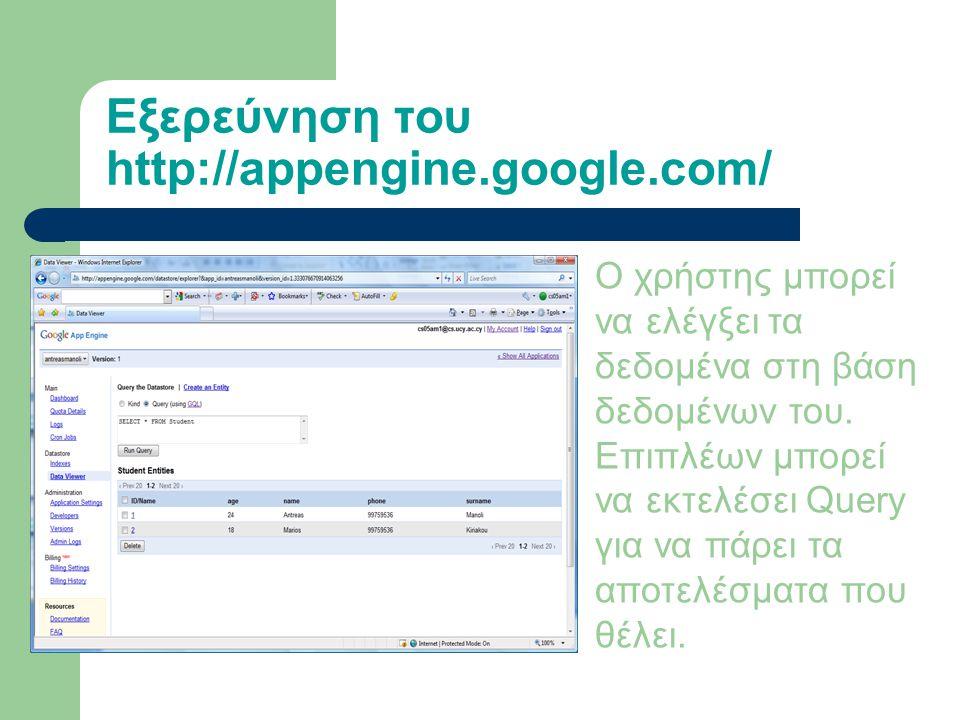 Εξερεύνηση του http://appengine.google.com/ Ο χρήστης μπορεί να ελέγξει τα indexes στη βάση δεδομένων του.