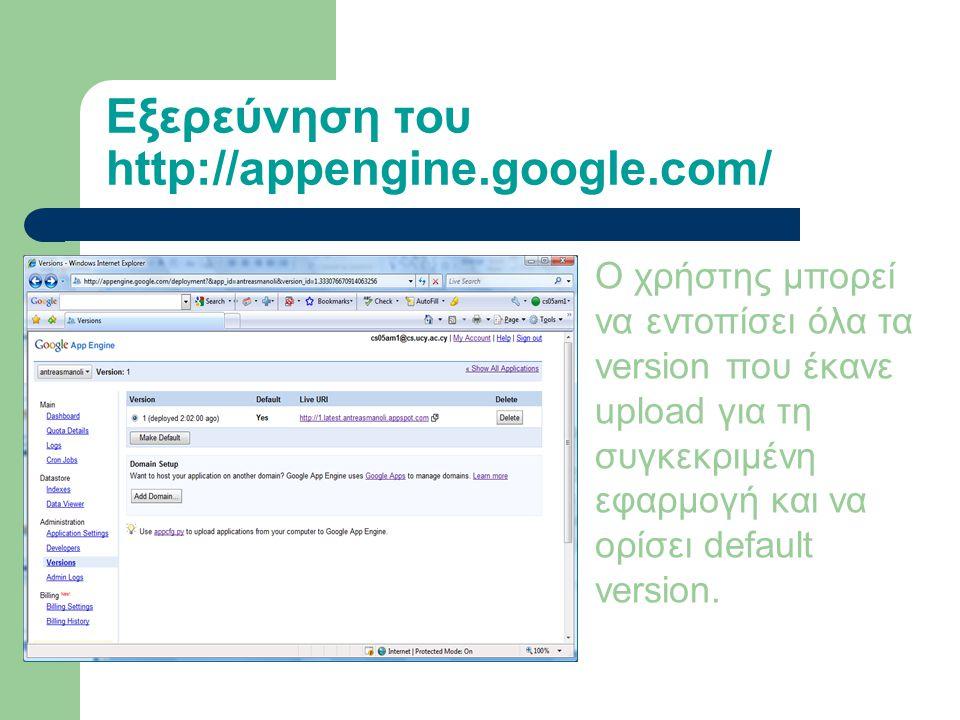 Εξερεύνηση του http://appengine.google.com/ Ο χρήστης μπορεί να ελέγξει τα δεδομένα στη βάση δεδομένων του.