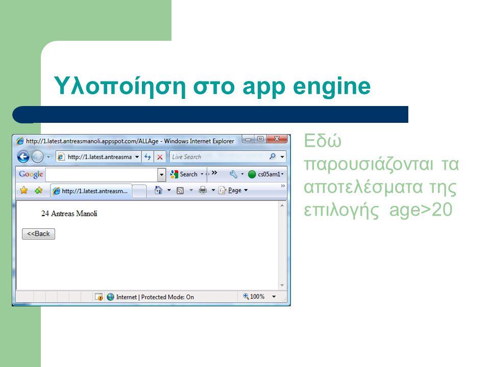 Υλοποίηση στο app engine Η πιο κάτω εφαρμογή είναι υλοποιημένη σε app engine.