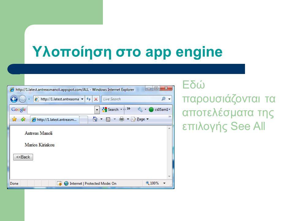 Υλοποίηση στο app engine Εδώ παρουσιάζονται τα αποτελέσματα της επιλογής age>20