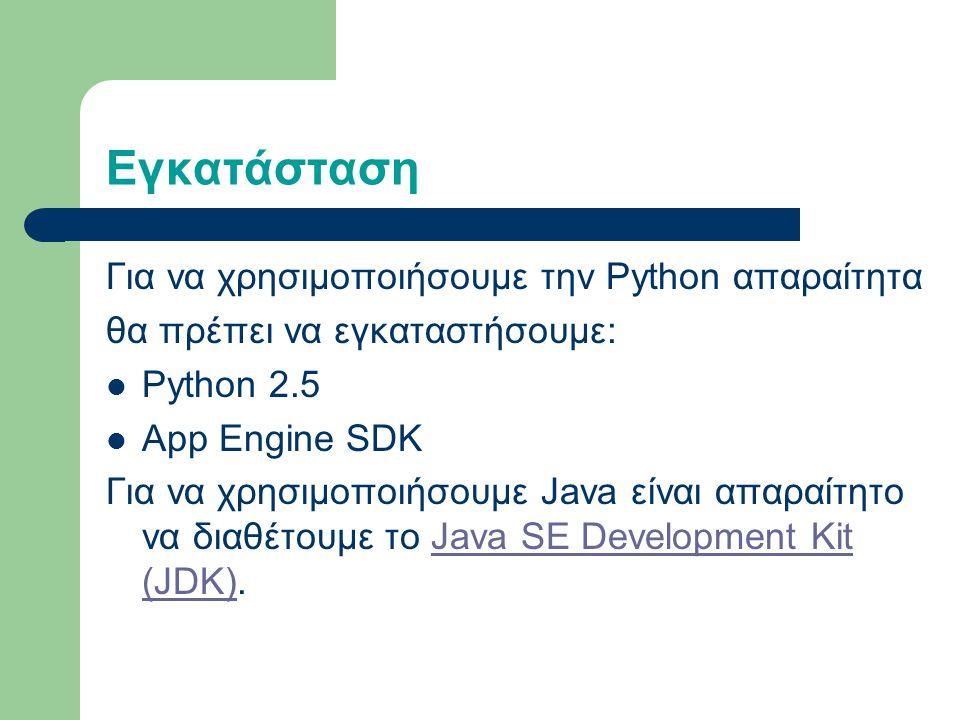 Μειονεκτήματα Υποστηρίζει μόνο προγράμματα γραμμένα σε Python και java Είναι ακόμα σε αρχικά στάδια και δεν λειτουργούν όλα τα components ορθά.