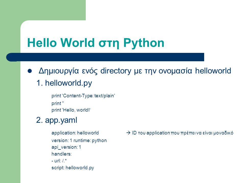 Εγκατάσταση Για να χρησιμοποιήσουμε την Python απαραίτητα θα πρέπει να εγκαταστήσουμε: Python 2.5 App Engine SDK Για να χρησιμοποιήσουμε Java είναι απαραίτητο να διαθέτουμε το Java SE Development Kit (JDK).Java SE Development Kit (JDK)