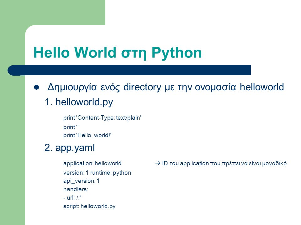 Hello World στη Python Δημιουργία ενός directory με την ονομασία helloworld 1.