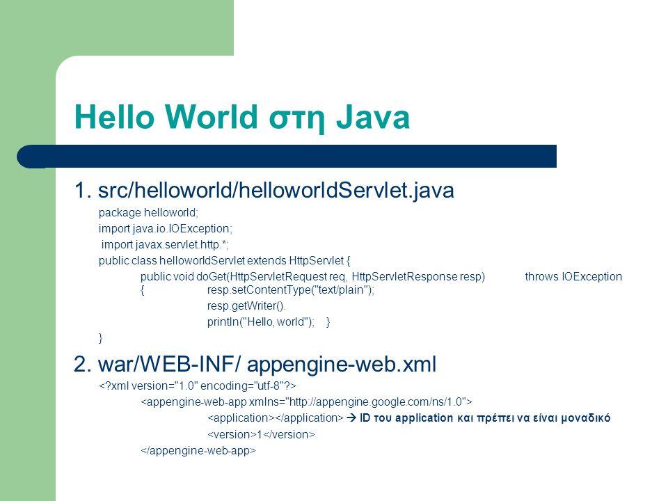 Hello World στη Java 1.