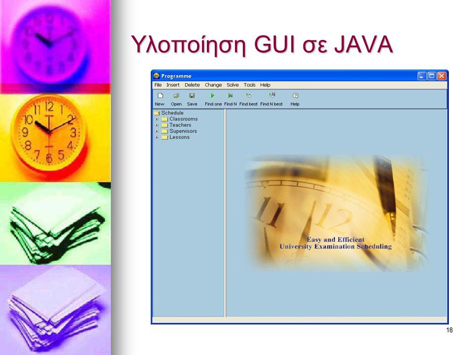 18 Υλοποίηση GUI σε JAVA