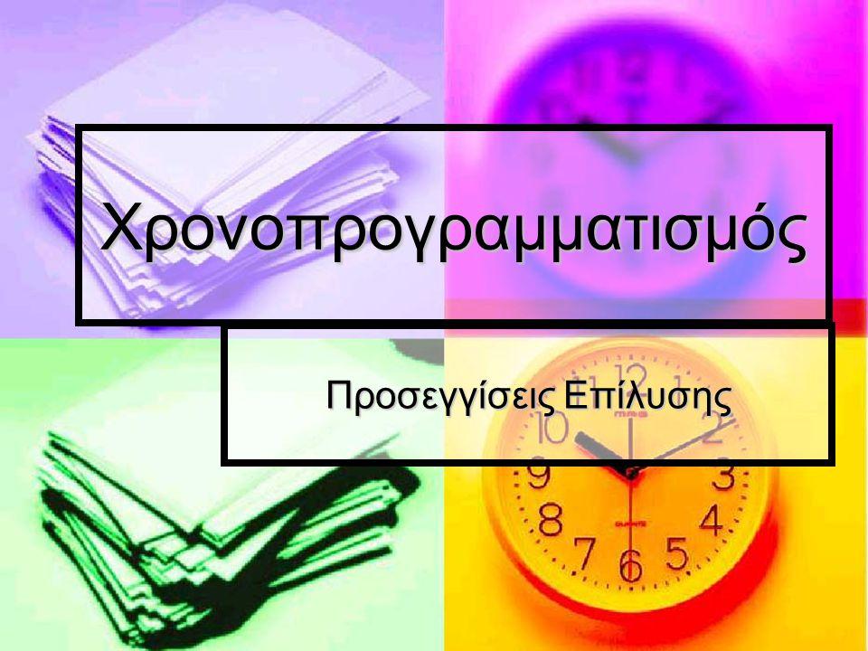5 Το πρόβλημα του Χρονοπρογραμματισμού Ένα σύνολο από δραστηριότητες με συγκεκριμένες διάρκειες Ένα σύνολο από δραστηριότητες με συγκεκριμένες διάρκειες Ένα σύνολο χρονικών περιορισμών μεταξύ των δραστηριοτήτων Ένα σύνολο χρονικών περιορισμών μεταξύ των δραστηριοτήτων Με την έννοια χρονοπρογραμματισμός εννοούμε τον προγραμματισμό των δραστηριοτήτων, έτσι ώστε να ικανοποιούνται οι χρονικοί περιορισμοί, αλλά και οι περιορισμοί των πόρων.