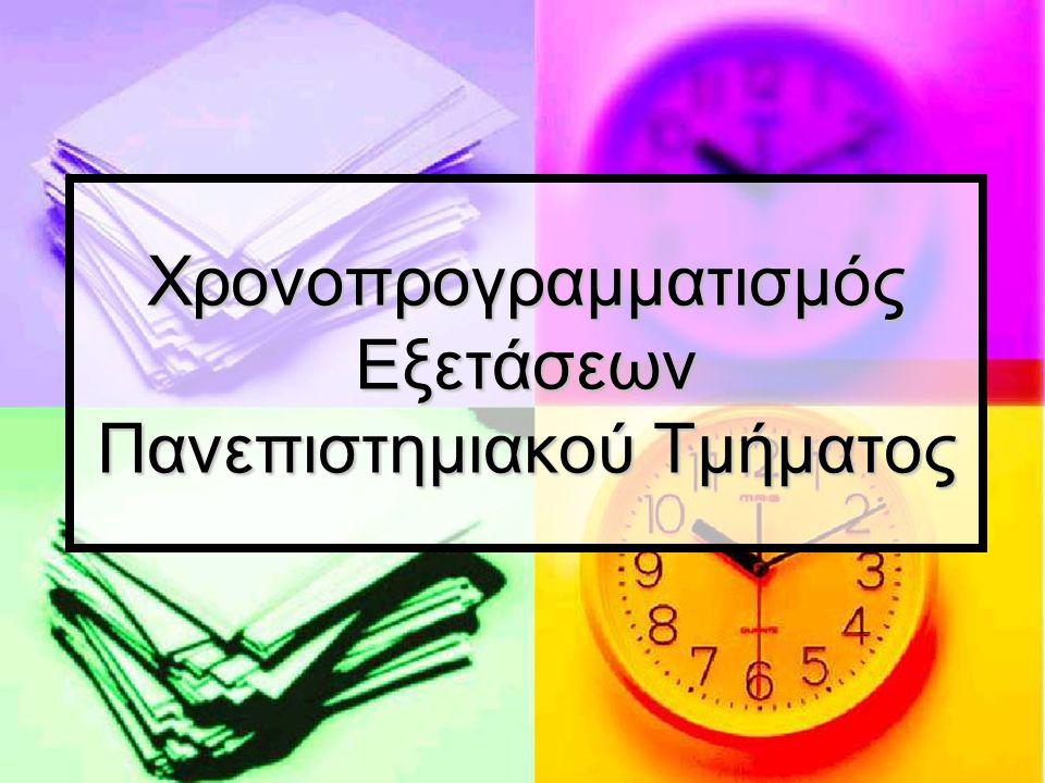 20 Παράδειγμα Κανόνα Κανόνας για να μην Εξετάζονται Ταυτόχρονα δύο Μαθήματα στην ίδια Αίθουσα Κανόνας για να μην Εξετάζονται Ταυτόχρονα δύο Μαθήματα στην ίδια Αίθουσα /*1) η λίστα των μαθημάτων - η λύση*/ elegxos_gia_oxi_dio_mathimata_sto_idio_slot([H1]).