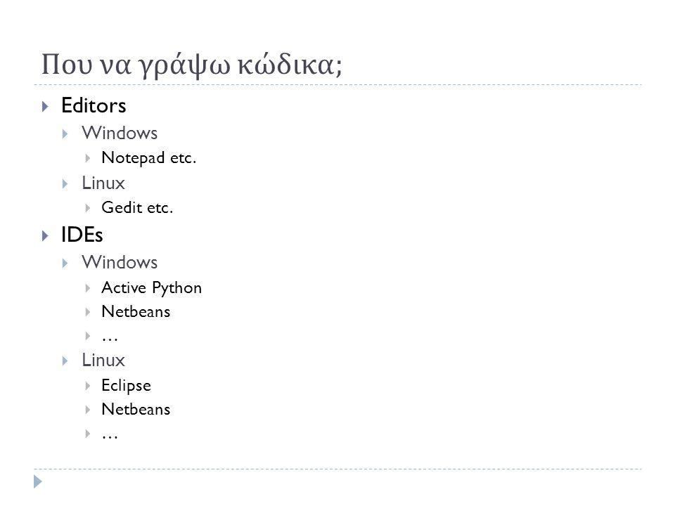Που να γράψω κώδικα ;  Editors  Windows  Notepad etc.