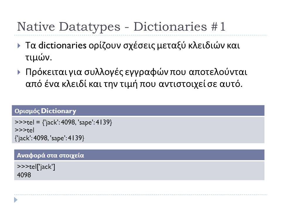 Native Datatypes - Dictionaries #1 Αναφορά στα στοιχεία >>>tel[ jack ] 4098  Τα dictionaries ορίζουν σχέσεις μεταξύ κλειδιών και τιμών.