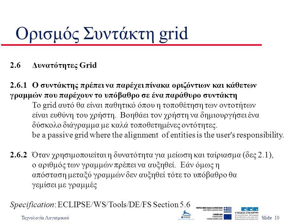 Τεχνολογία ΛογισμικούSlide 10 Ορισμός Συντάκτη grid 2.6Δυνατότητες Grid 2.6.1Ο συντάκτης πρέπει να παρέχει πίνακα οριζόντιων και κάθετων γραμμών που π