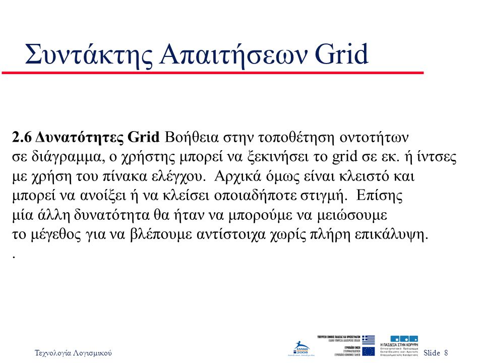 Τεχνολογία ΛογισμικούSlide 8 Συντάκτης Απαιτήσεων Grid 2.6 Δυνατότητες Grid Βοήθεια στην τοποθέτηση οντοτήτων σε διάγραμμα, ο χρήστης μπορεί να ξεκινή