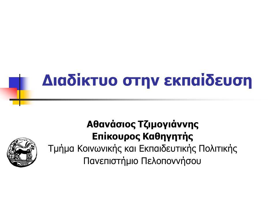 Μηχανές αναζήτησης (Search engines) http://www.google.com http://www.yahoo.com http://www.altavista.com http://www.lycos.com http://www.infoseek.com http://www.in.gr http://www.in.gr