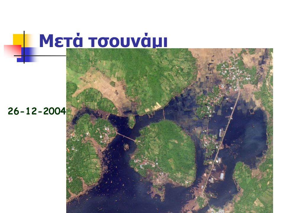 Προ τσουνάμι 26-12-2004