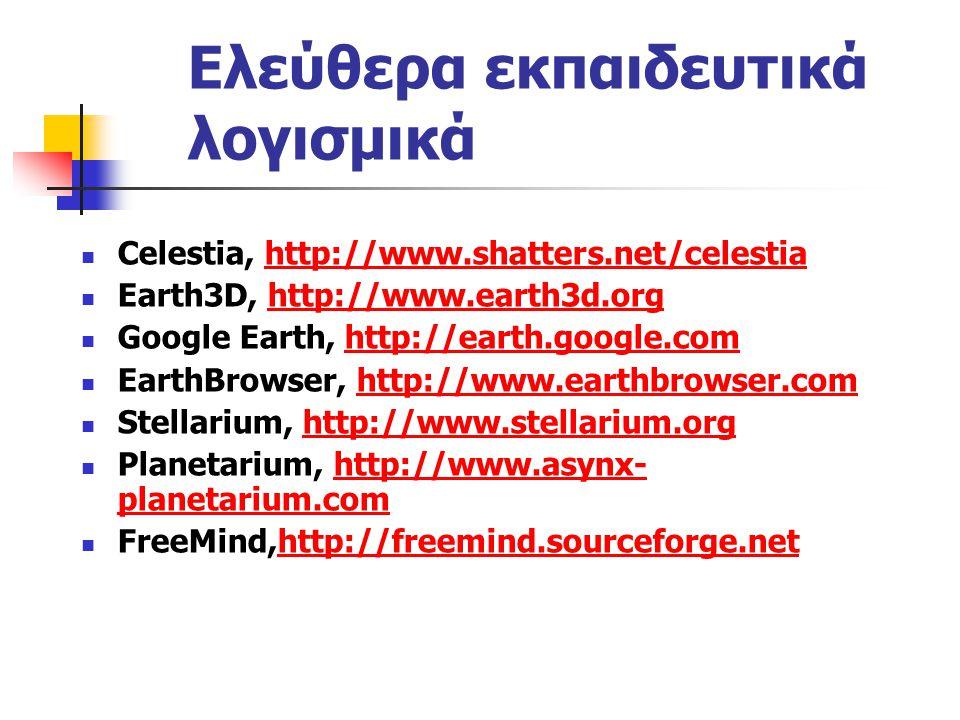 Κομήτης McNaught 18-1-2007 http://spaceweather.com/comets/gallery_mcnaught_page12.htm http://shadowandsubstance.com