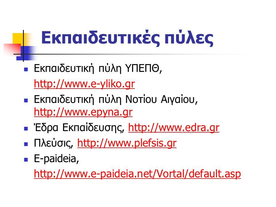 Ελεύθερα εκπαιδευτικά λογισμικά Celestia, http://www.shatters.net/celestiahttp://www.shatters.net/celestia Earth3D, http://www.earth3d.orghttp://www.e