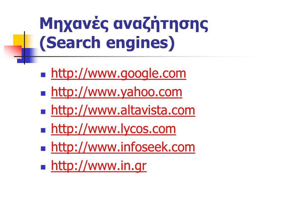 Εκπαιδευτικές πύλες Εκπαιδευτική πύλη ΥΠΕΠΘ, http://www.e-yliko.gr Εκπαιδευτική πύλη Νοτίου Αιγαίου, http://www.epyna.gr http://www.epyna.gr Έδρα Εκπα