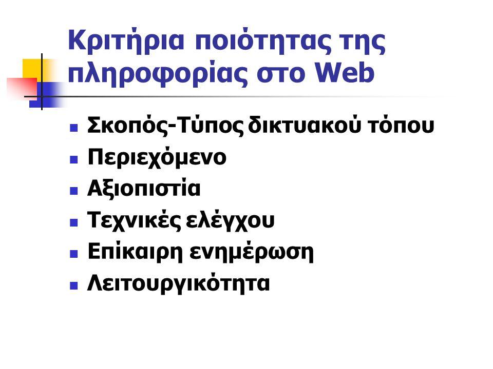 Τελεστές αναζήτησης AND Εμφανίζονται σελίδες που περιέχουν ταυτόχρονα όλες τις λέξεις κλειδιά OR Εμφανίζονται σελίδες που περιέχουν τουλάχιστο μία από