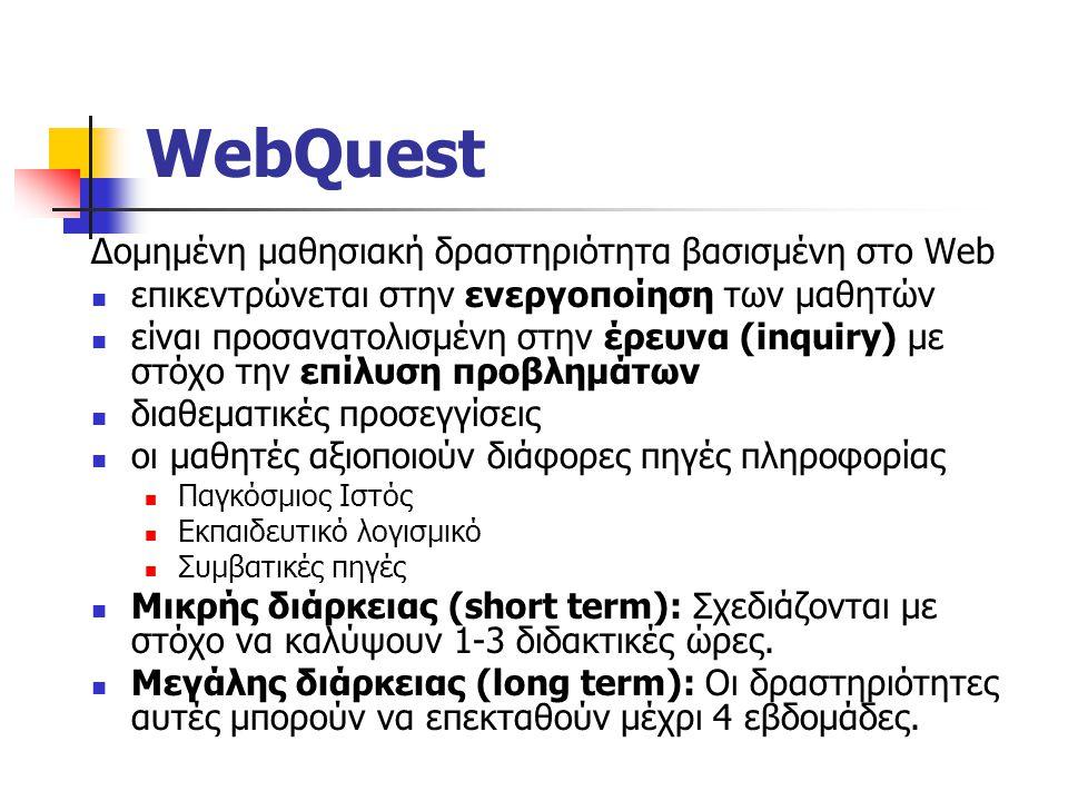 Συνεργατικές δραστηριότητες βασισμένες στον ΠΙ (Web) Δεξιότητες αποτελεσματικής αναζήτησης πληροφοριών Τεχνικές δεξιότητες Προβλήματα-δυσκολίες Αποπρο